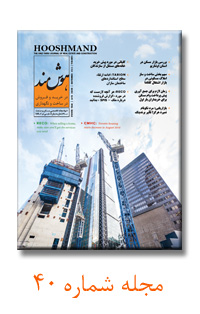 Hooshmand Magazine - Latest Issue
